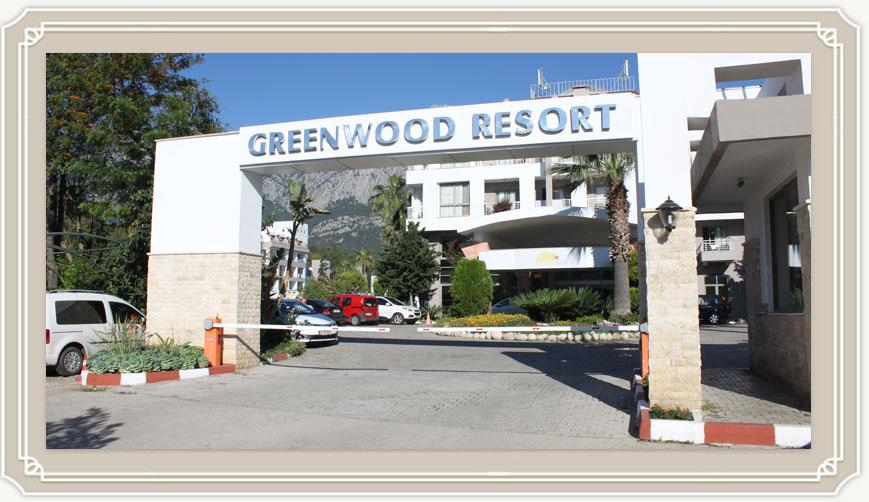 Sherwood Greenwood Resort Hotel: полный и подробный отзыв